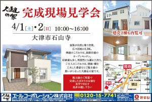 大津石山寺にて「完成現場関学会」開催!(4/1・2)