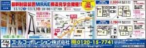 ユートピアタウン大津石山寺にて「構造見学会」開催!(11/12.13)