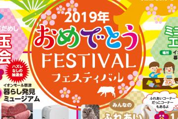 \2週連続/★Wチャンス抽選会★新春おめでとうフェスティバル