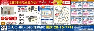守山市荒見にて「2棟同時完成見学会」開催!(12/3・4)