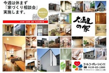 守山住宅展示場にて「家づくり相談会」開催!  (8/20~26)