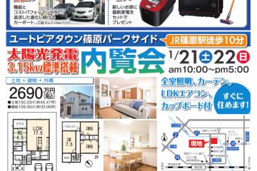 ユートピアタウン篠原パークサイドにて「内覧会」開催!(1/21・22)