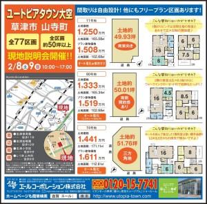 ユートピアタウン大空にて現地説明会開催(2/8・9)