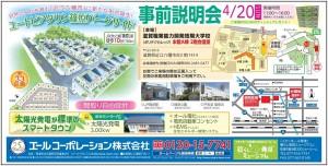 新分譲地「篠原パークサイド」事前説明会開催(4/20)