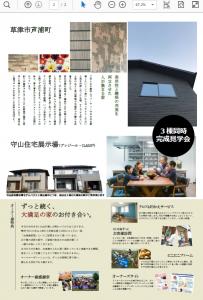 \3棟見学可/【草津市】完成見学会開催!!