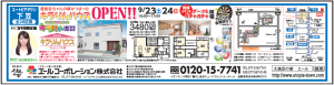 早い者勝ち!「キラリんハウス」販売見学会(9/23・24)