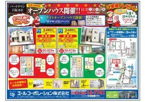 大津市下阪本にてオープンハウス開催!!(12/21~23)
