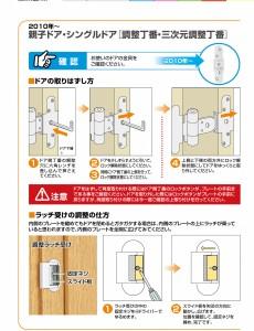 親子ドア・シングルドア調整(つづき)