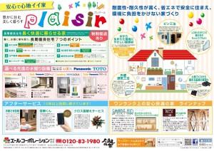 今週は休まず営業!!住宅フェア開催!!(5/30・31)