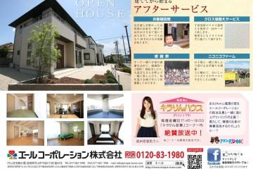 9日間連続開催!お家探し応援フェア!!(7/4~12)