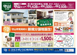 新規分譲開始!守山荒見町 現地案内会(7/11・12)