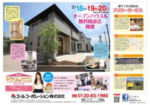 建て替え?リフォーム?お悩み解決相談会(7/18~20)