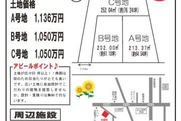 初広告!草津市南山田町現地案内会(7/18~20)