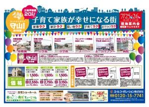 新規分譲開始!守山荒見町 現地案内会(7/25・26)