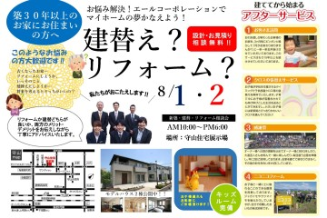 建て替え?リフォーム?お悩み解決相談会(8/1・2)