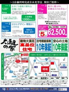 瀬田・篠原地区分譲地にてモデルハウスOPEN同時開催!!(8/1・2)