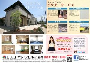 住宅まるっと相談会開催(8/8・9)