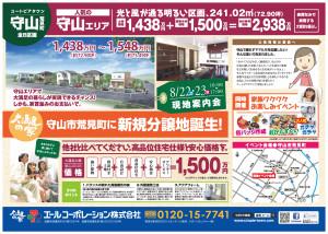 新規分譲地誕生!守山荒見町 現地案内会開催!!(8/22・23)