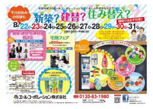 10日間連続!! オープンハウス&無料相談会開催!(8/22~31)