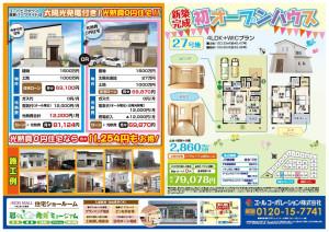 光熱費0円住宅新モデルハウス公開中!商談会開催!(9/5・6)