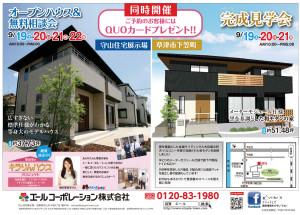 秋の住宅フェア&完成見学会(9/19~21)