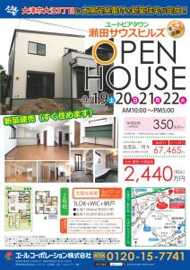 瀬田エリアの分譲地にてモデルハウス見学会開催!!(9/19~22)