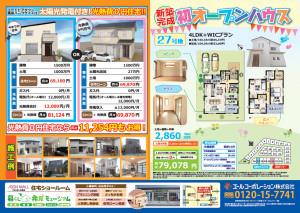 光熱費0円住宅新モデルハウス公開中!商談会開催!(9/26・27)