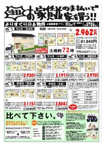 守山住宅展示場にて「宅地フェア」を開催いたします!(10/3~4)