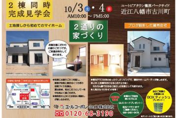 ユートピアタウン篠原パークサイドにて2棟同時「完成見学会」を開催!!(10/3・4)