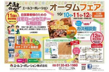 守山住宅展示場にて「オータムフェア」開催!!(10/10・11・12)