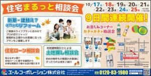 守山住宅展示場にて「住宅まるっと相談会」開催!(10/17~25)