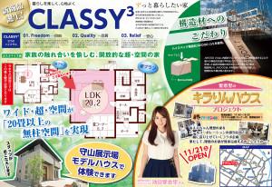守山住宅展示場にて「住宅フェア」開催!(10/31~11/8)