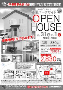篠原パークサイドにて「オープンハウス」見学会!!(10/31・11/1)