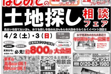 守山住宅展示場にて「はじめての土地探し相談フェア」開催!(4/2・3)