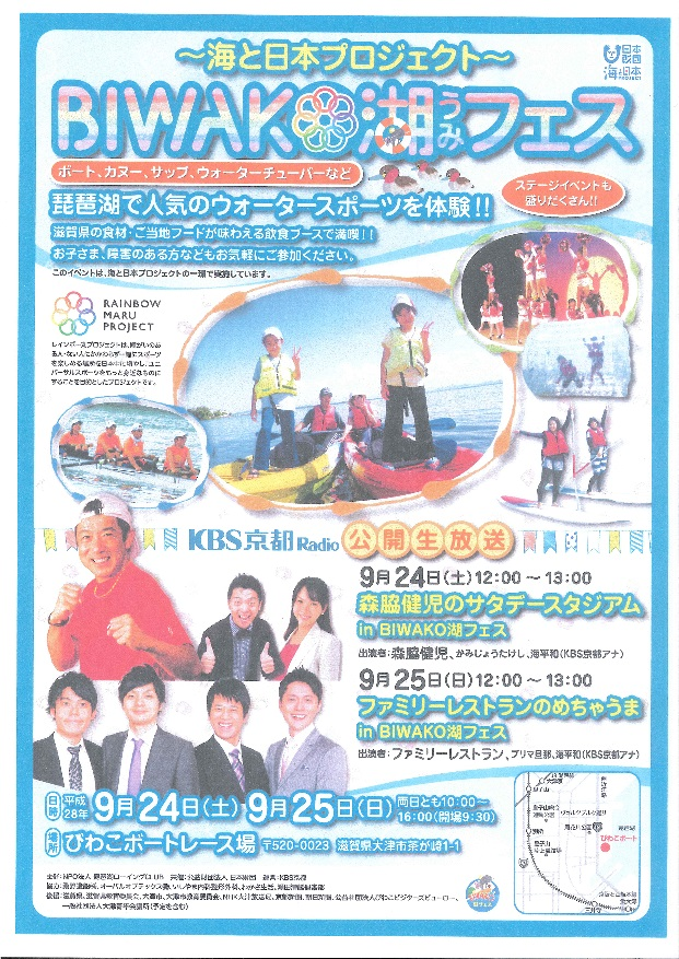 「BIWAKO湖フェス」情報!!