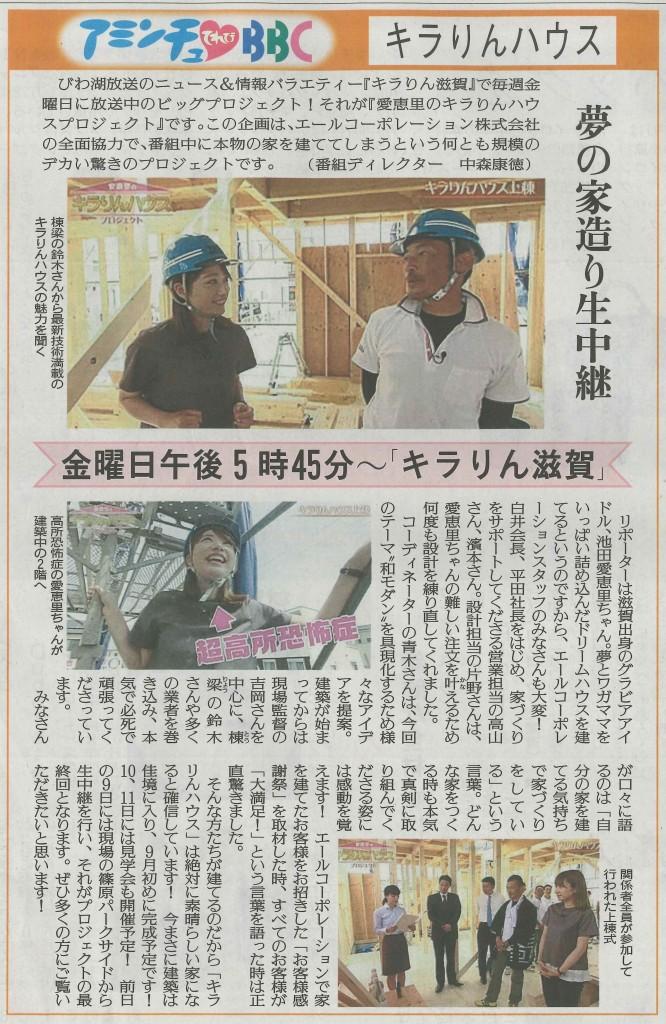 8/12「キラりんハウス」読売新聞で掲載!!