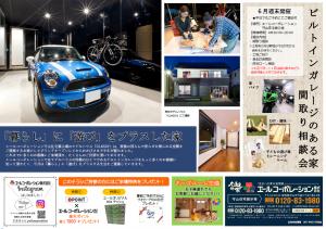 守山住宅展示場にて「ビルトインガレージのある家 間取り相談会」随時開催!  (~6/30まで毎日開催)