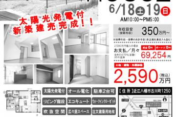 ユートピアタウン篠原パークサイドにて「OPEN HOUSE」開催!(6/18・19)