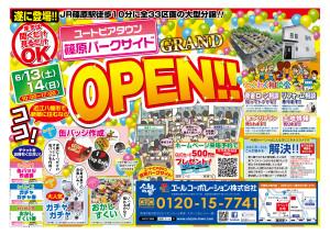 いよいよグランドオープン!!ユートピアタウン篠原パークサイド(6/13・14)
