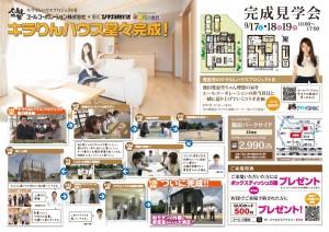 ユートピアタウン篠原パークサイドにて「キラりんハウス」完成見学会!(9/17・18・19)