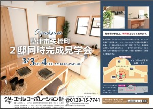 \新屋・母屋2棟同時/【草津市】完成見学会開催!!