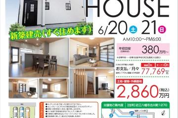 近江八幡市の分譲地にてモデルハウス見学会開催!!(6/20・21)