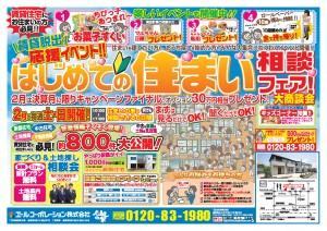守山住宅展示場にて「はじめての住まい相談フェア」開催!(2月毎週土・日)