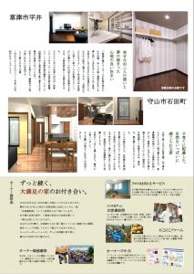 \2邸同時/【草津市・守山市】完成見学会開催!!