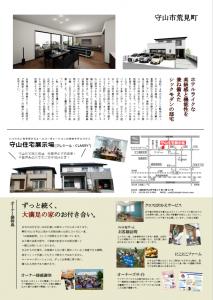 【\2日限定/ホテルライクな家】完成見学会開催!!