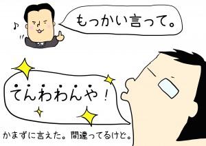 4コマの日♪