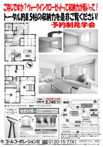 「収納がスゴイ家」オープンハウス開催!