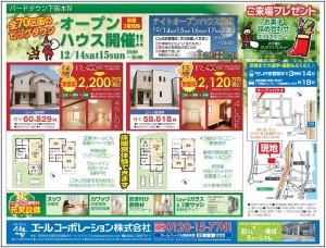 大津市下阪本にてオープンハウス開催!!(12/14~15)
