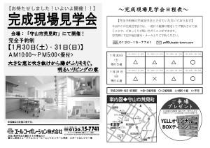 守山市荒見町にて「完成現場見学会」開催!(1/30・31)