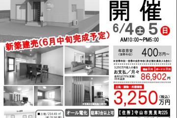 守山市荒見町にて「完成現場見学会」開催!(6/4・5)